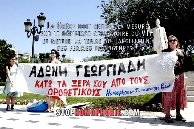 La Grèce doit retirer la mesure sur le dépistage obligatoire du VIH et mettre un terme au harcèlement des femmes transgenres !