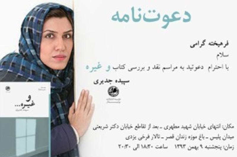 Sepideh Jodeyri, poète iranienne, condamnée pour son « soutien à l'homosexualité »