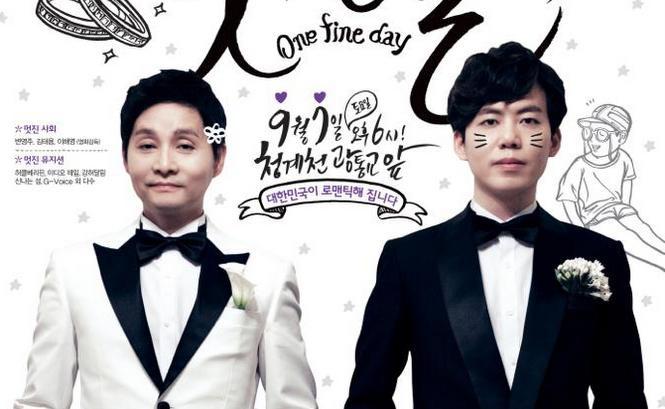 Séoul : Un procès à huis clos pour contester l'interdiction du mariage pour tous en Corée