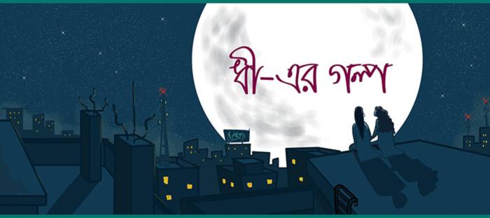 """""""Dhee"""" : La première bande dessinée relatant la vie d'une jeune lesbienne au Bangladesh"""
