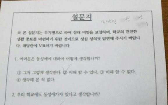 Quand un étudiant coréen s'indigne d'un questionnaire sur l'homosexualité