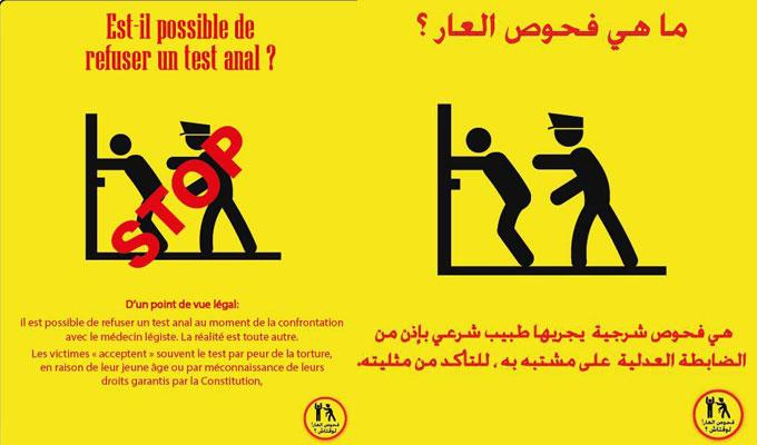 """Condamnation pour """"homosexualité"""" en Tunisie : La commission des droits et des libertés interpelée"""
