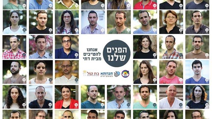 « Nos Visages » : « Juifs orthodoxes et homosexuels », ils racontent leur histoire sur Facebook