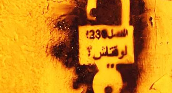 Tunisie : « terre ancestrale de tolérance », jonchée par des affaires en série de chasse aux homosexuels (VIDEOS)