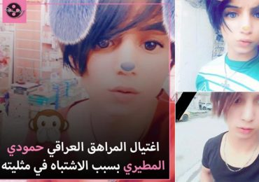 « Trop beau, trop féminin » : le meurtre à Bagdad d'un ado soupçonné d'être « gay » indigne les Irakiens